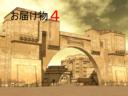 Otodokemono4 thumb