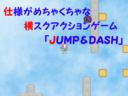 Jump dash op thumb