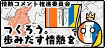 情熱コメント推進委員会